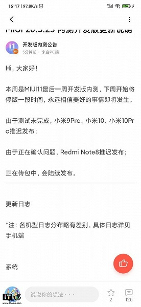 Xiaomi прекращает работы над MIUI 11