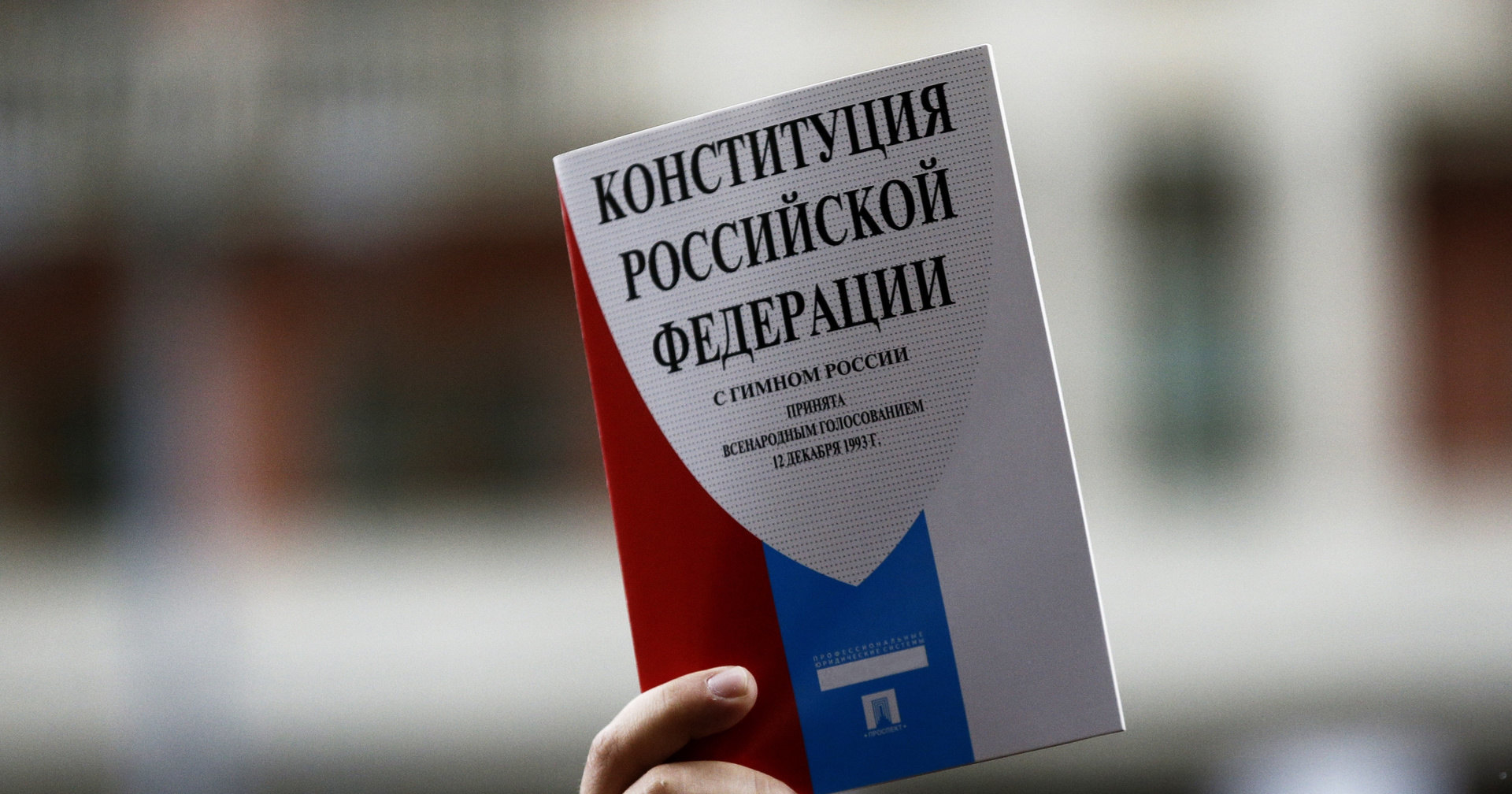 Из-за коронавируса поправки в Конституцию РФ могут отложить
