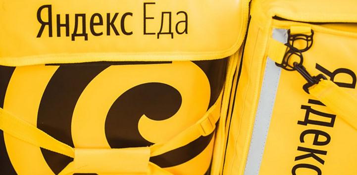 Курьерам «Яндекс.Еды» и «Яндекс.Лавки» можно оставить электронные чаевые - 1