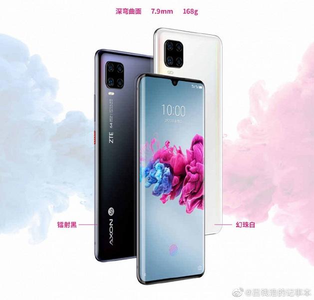 Представлен ZTE Axon 11 — «самый-самый» смартфон сразу по нескольким статьям