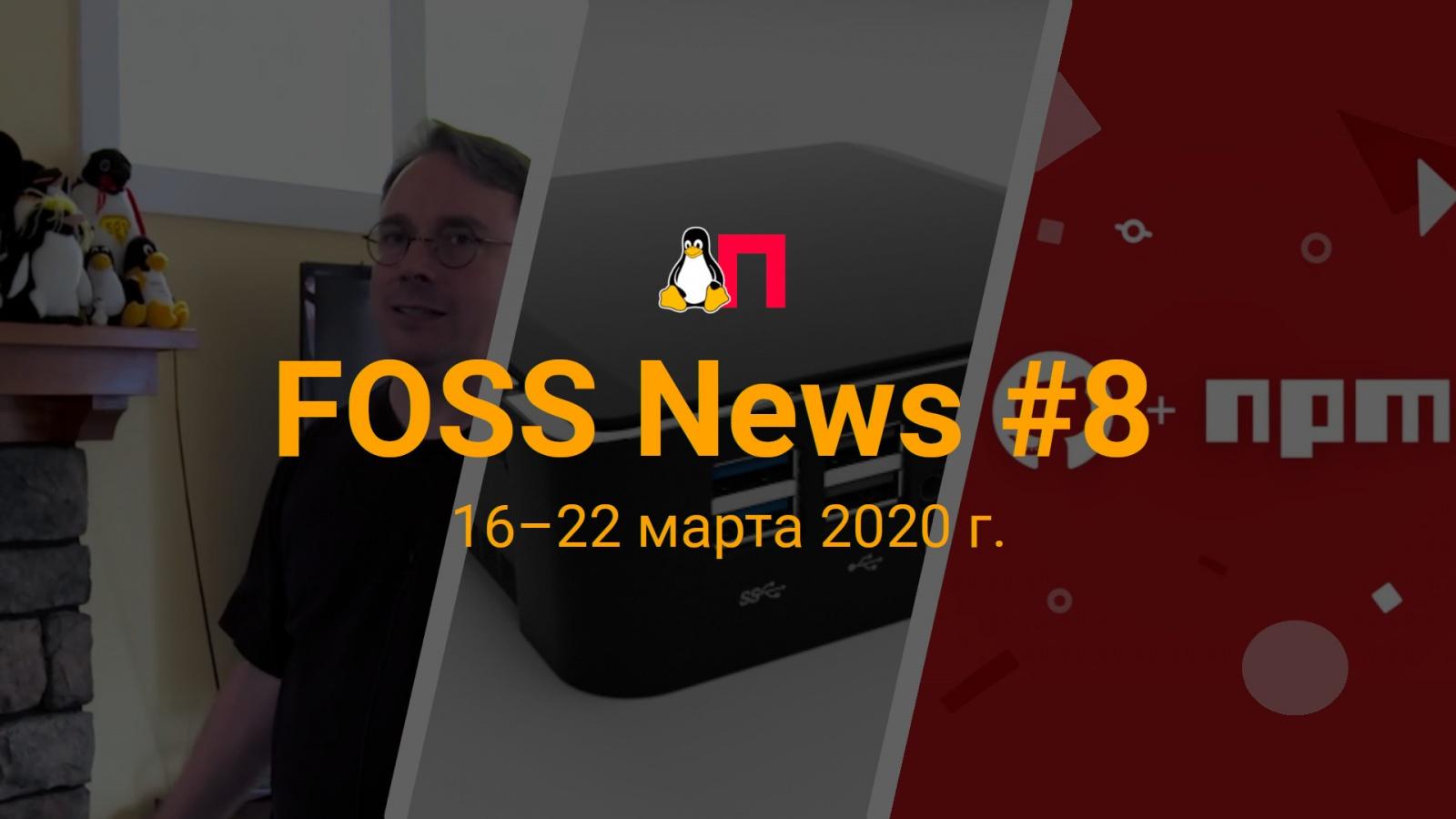 FOSS News №8 — обзор новостей свободного и открытого ПО за 16-22 марта 2020 года - 1