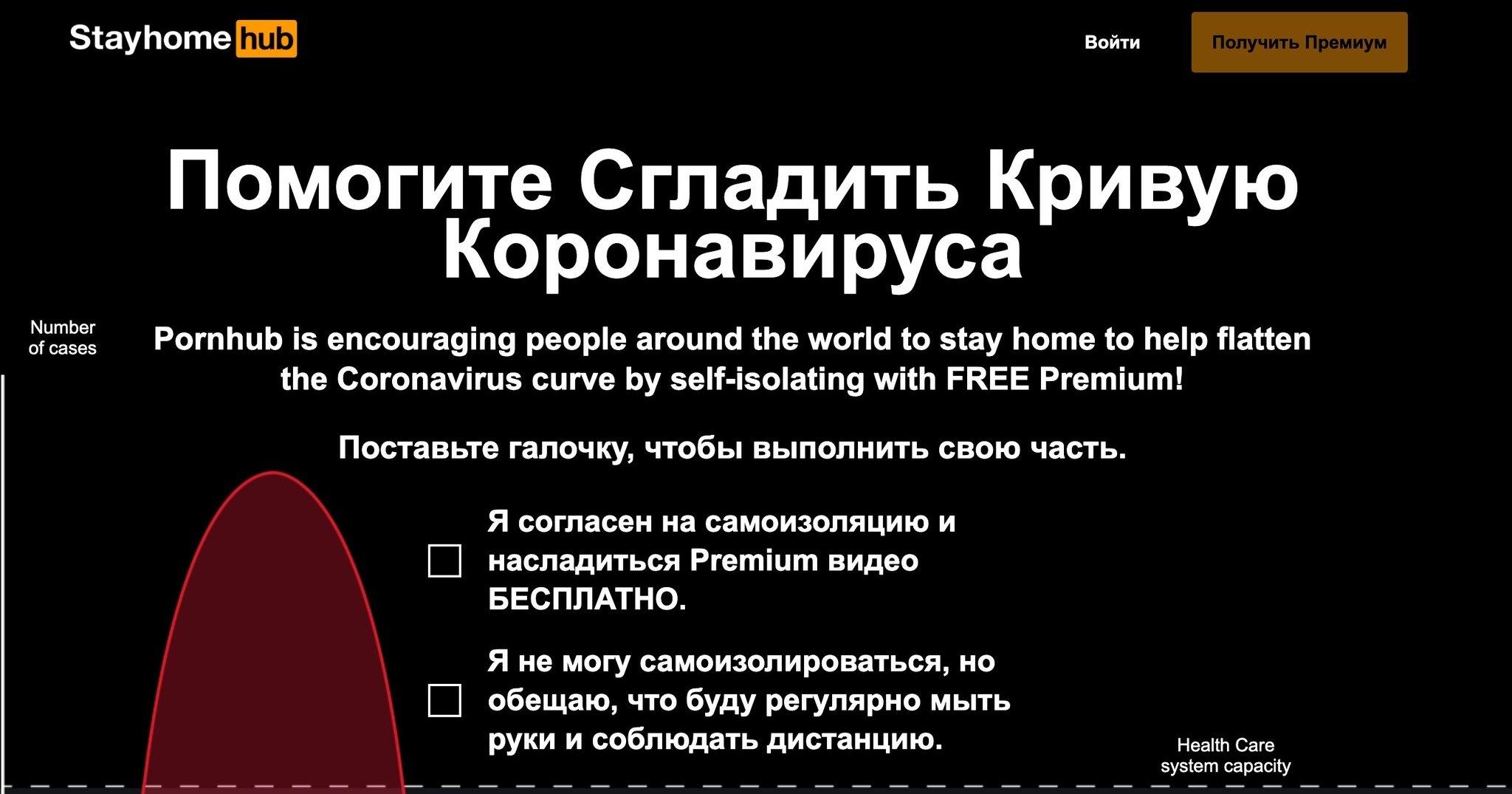 Изолированных граждан снабдят бесплатным премиум-порно