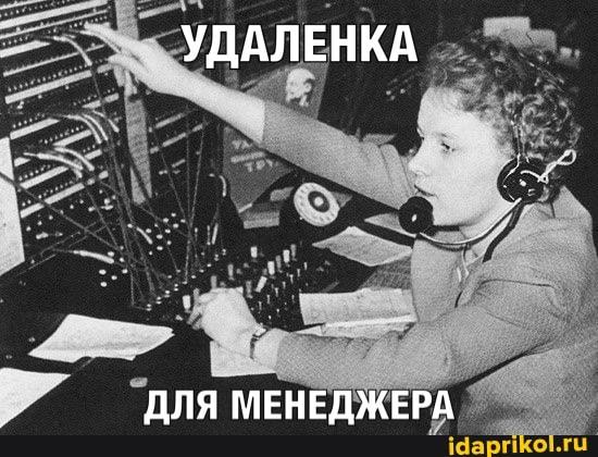 Как московский офис FunCorp перешёл на удалёнку за 1 день - 2