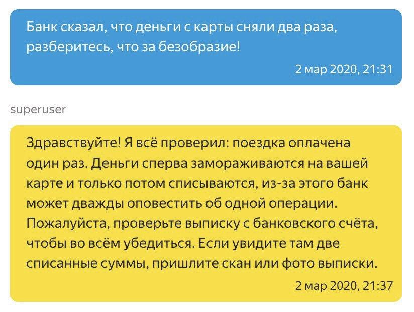 Как мы учили искусственный интеллект отвечать на вопросы в поддержку. Опыт Яндекс.Такси - 4