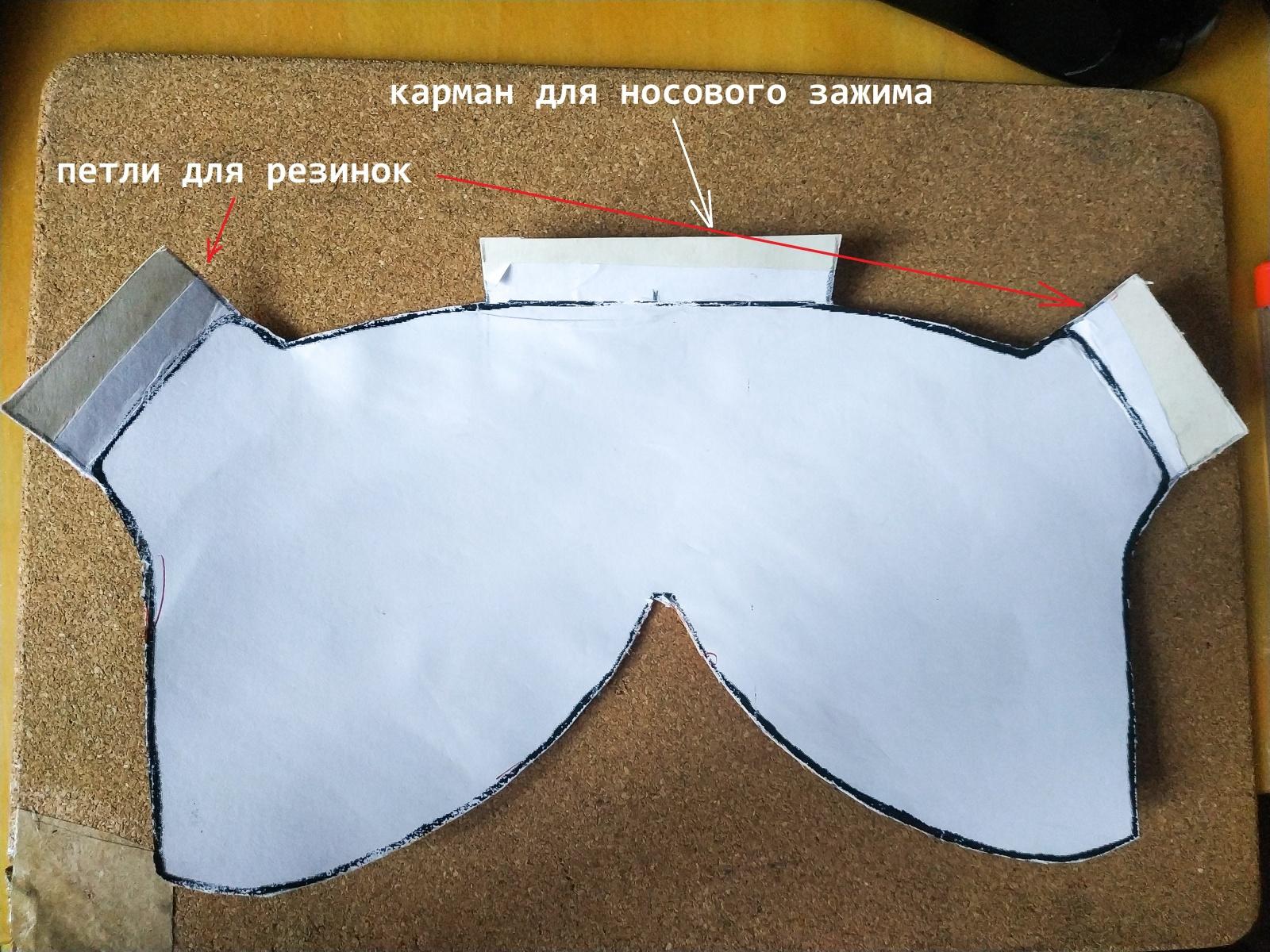 Как я изготовил респиратор KN95 в домашних условиях из подручных материалов. Подробная инструкция - 10
