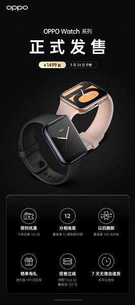 Стартовали продажи умных часов Oppo Watch по сниженной цене