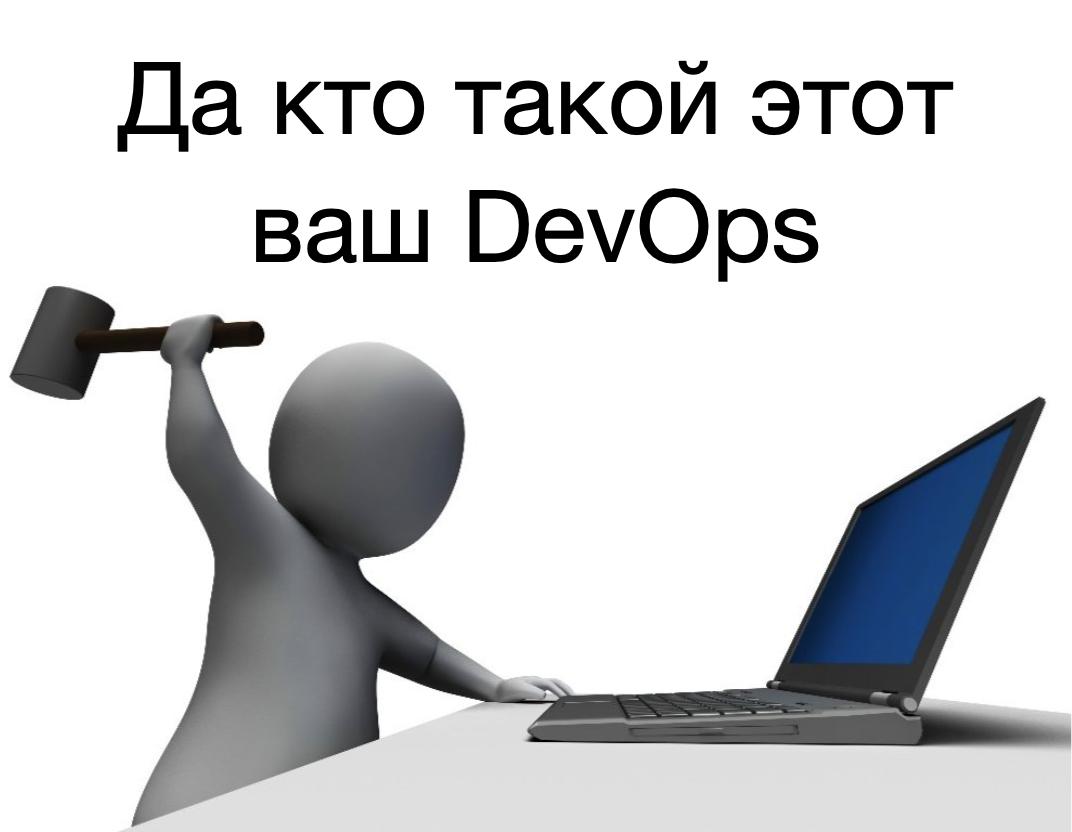 Кто такой DevOps и когда он не нужен - 1