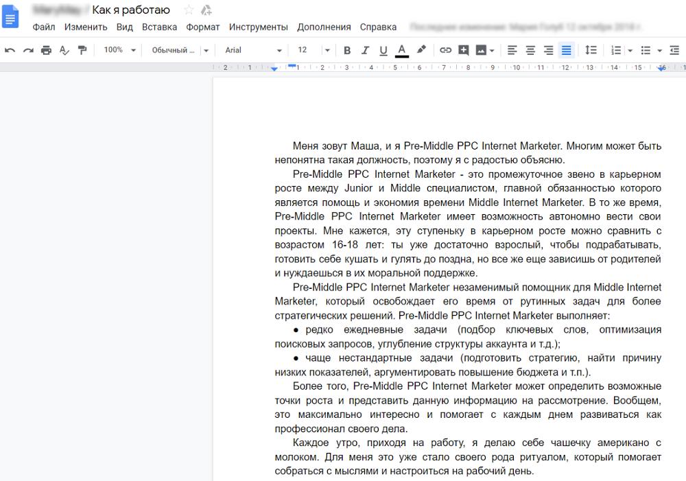 Перфекционизм, отмена: как техническим специалистам писать статьи - 3