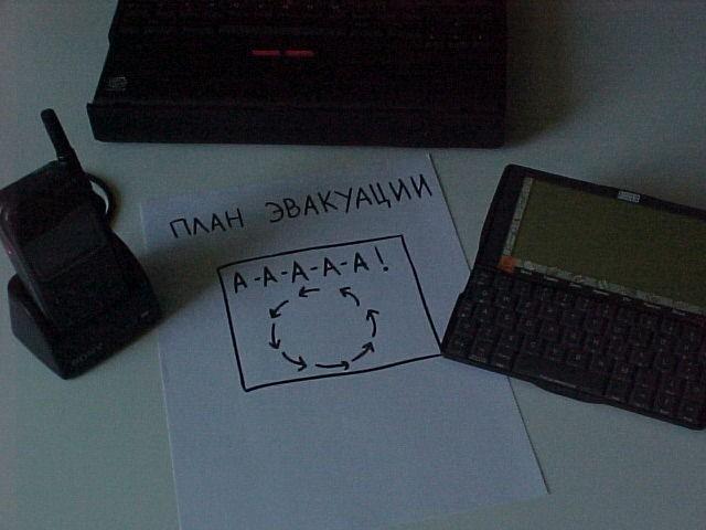 Древности: удаленная работа на устройствах 1998 года - 23