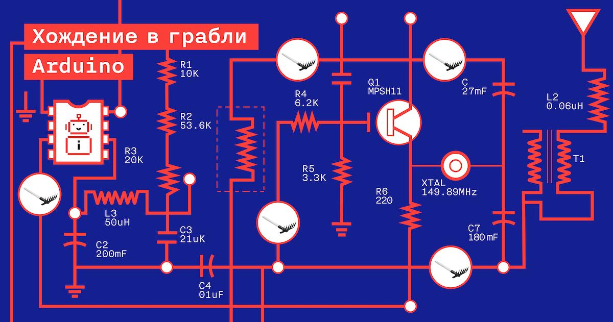 Хождение в грабли. Arduino - 1