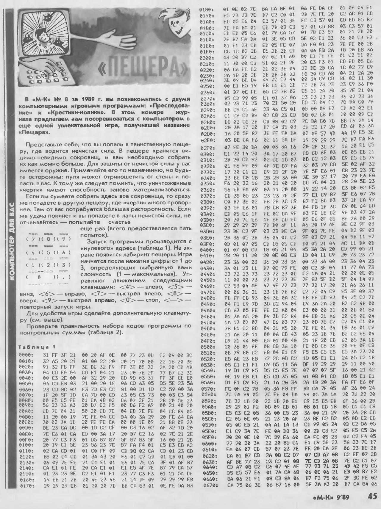 Назад к истокам: рулим компьютером прямо из MBR - 2