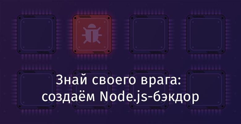 Знай своего врага: создаём Node.js-бэкдор - 1