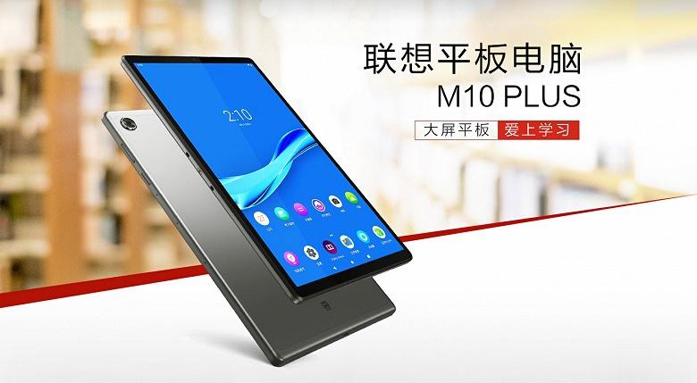 10-дюймовый экран, металлический корпус и хорошая автономность при цене 225 долларов. Представлен планшет Lenovo M10 Plus