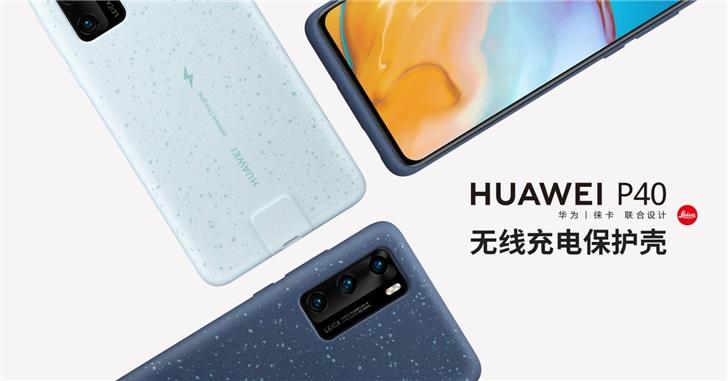 Huawei официально наделила Huawei P40 поддержкой беспроводной зарядки. При помощи чехла