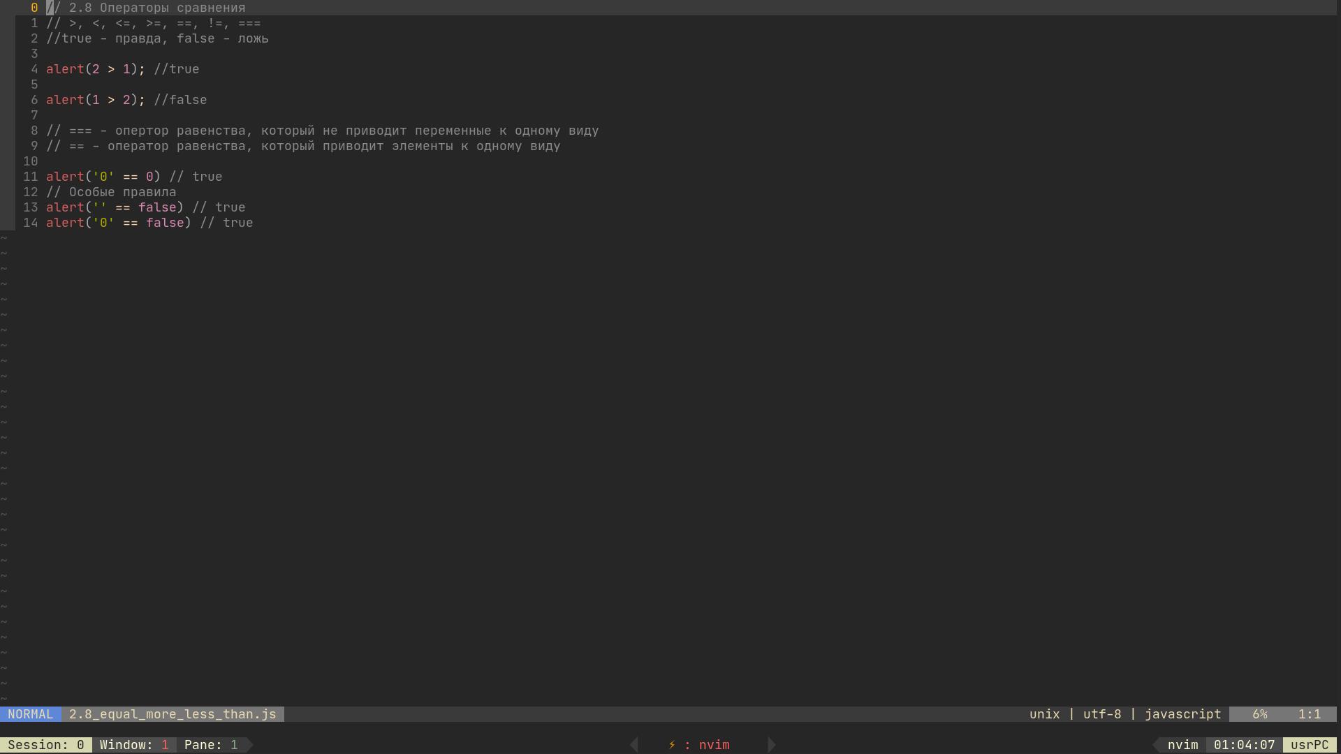 Консольные утилиты Linux, которые смогут облегчить вам жизнь (Часть 2) - 6