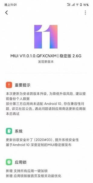 Xiaomi Mi 9 Pro 5G наконец-то получил Android 10