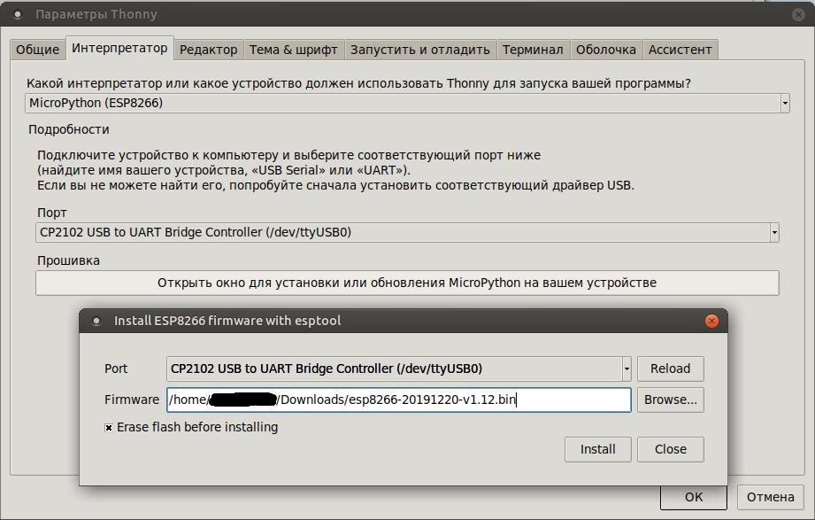 Установка micropython на ESP8266 и работа с ним под Linux (для начинающих) - 1
