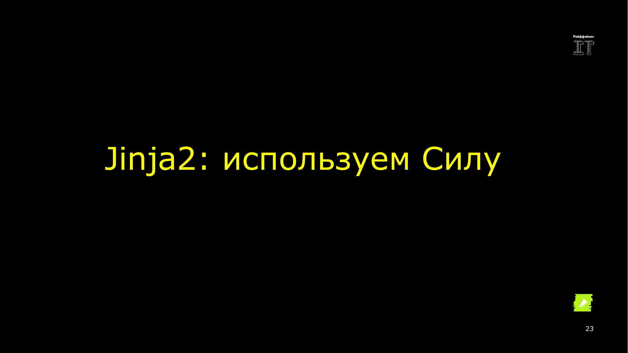 Ansible это вам не bash. Сергей Печенко - 22