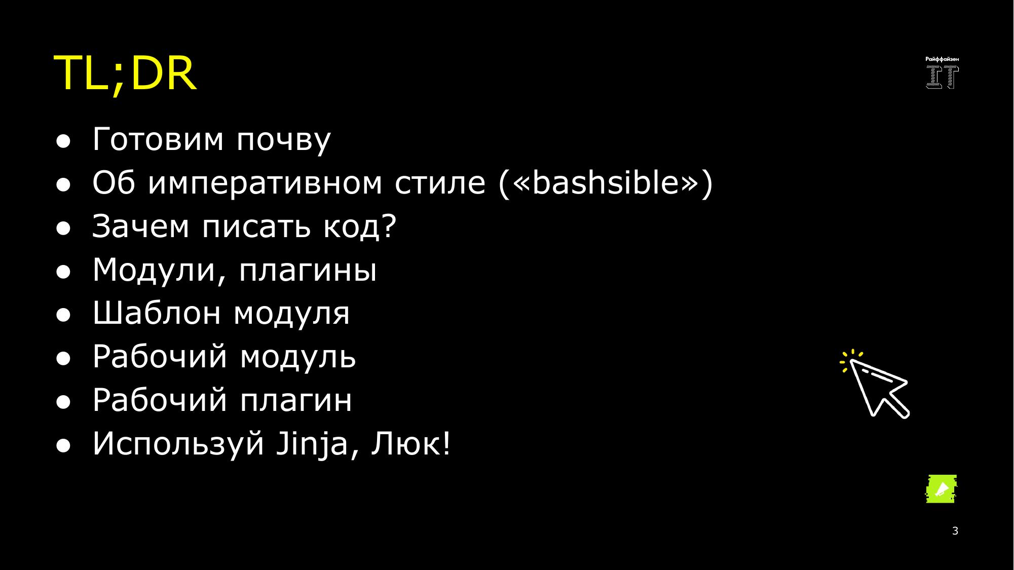 Ansible это вам не bash. Сергей Печенко - 3