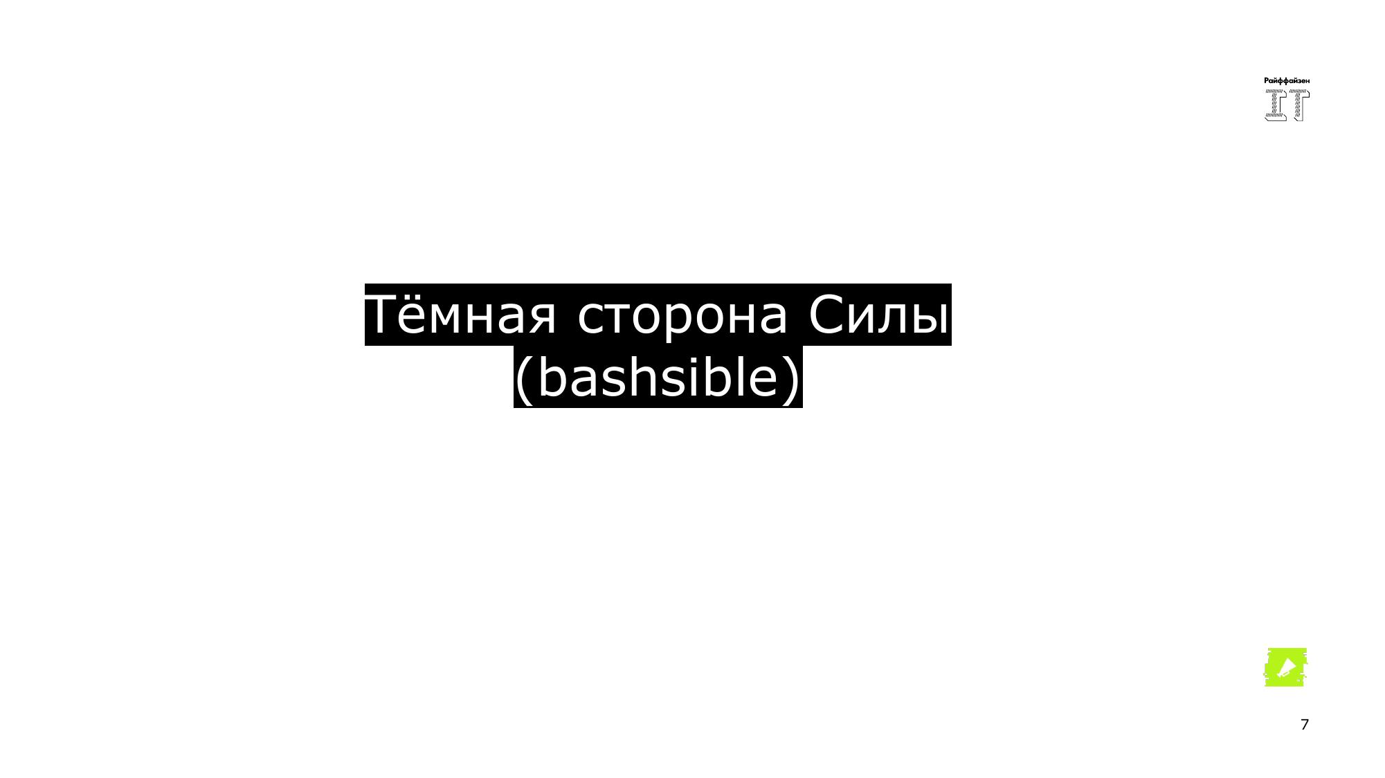 Ansible это вам не bash. Сергей Печенко - 7