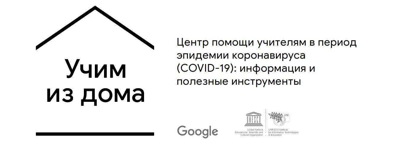 Google запустила портал онлайн-обучения «Учим из дома» - 1
