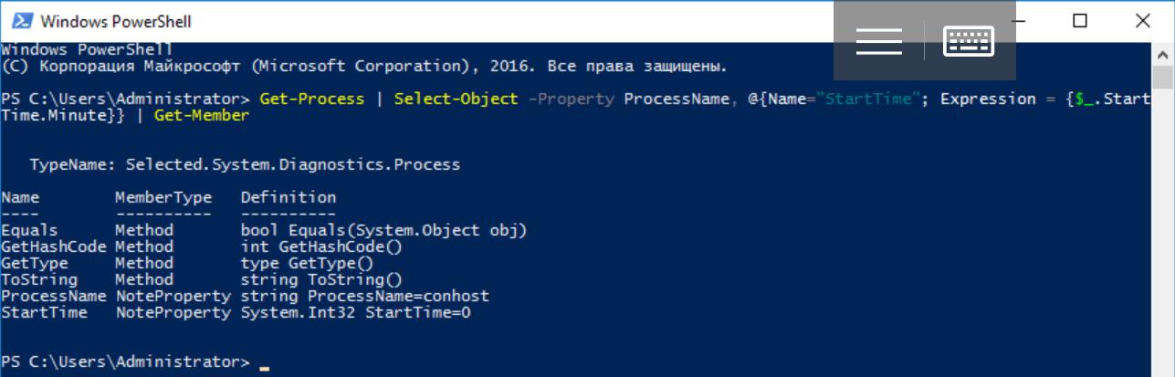 Что такое Windows PowerShell и с чем его едят? Часть 4: Работа с объектами, собственные классы - 11