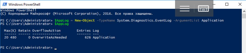 Что такое Windows PowerShell и с чем его едят? Часть 4: Работа с объектами, собственные классы - 13