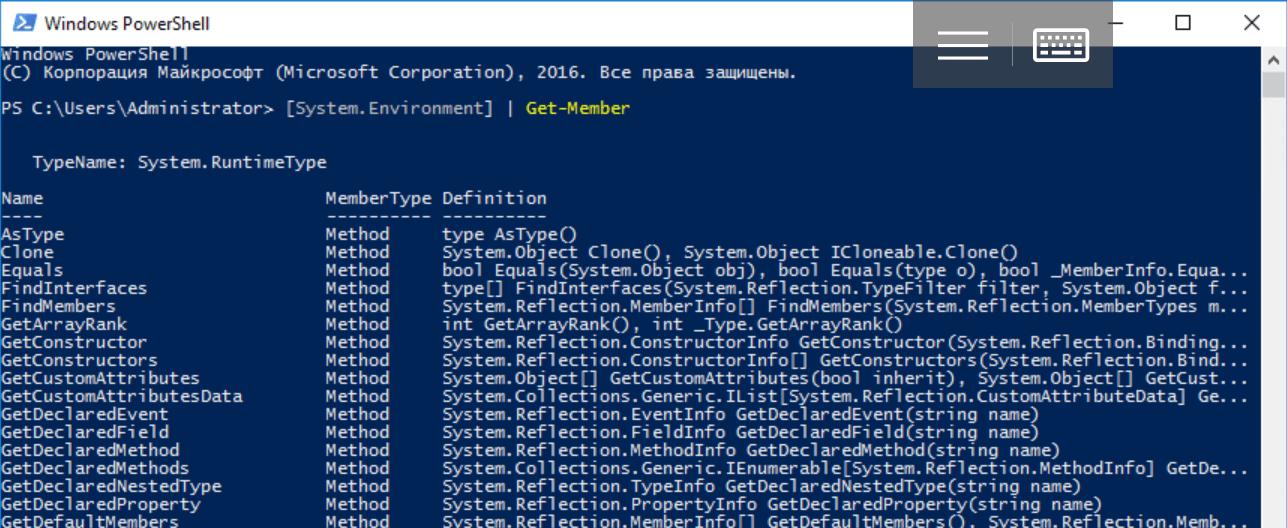 Что такое Windows PowerShell и с чем его едят? Часть 4: Работа с объектами, собственные классы - 15