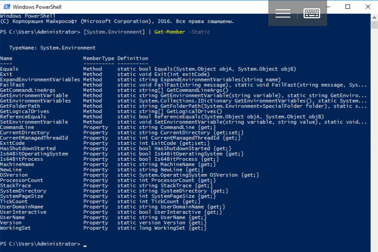 Что такое Windows PowerShell и с чем его едят? Часть 4: Работа с объектами, собственные классы - 16