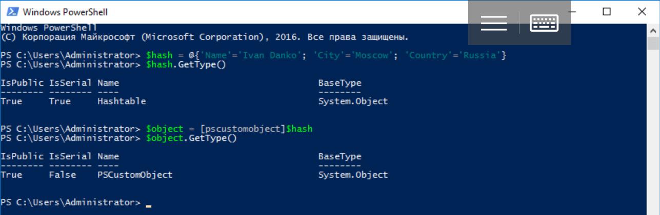 Что такое Windows PowerShell и с чем его едят? Часть 4: Работа с объектами, собственные классы - 19