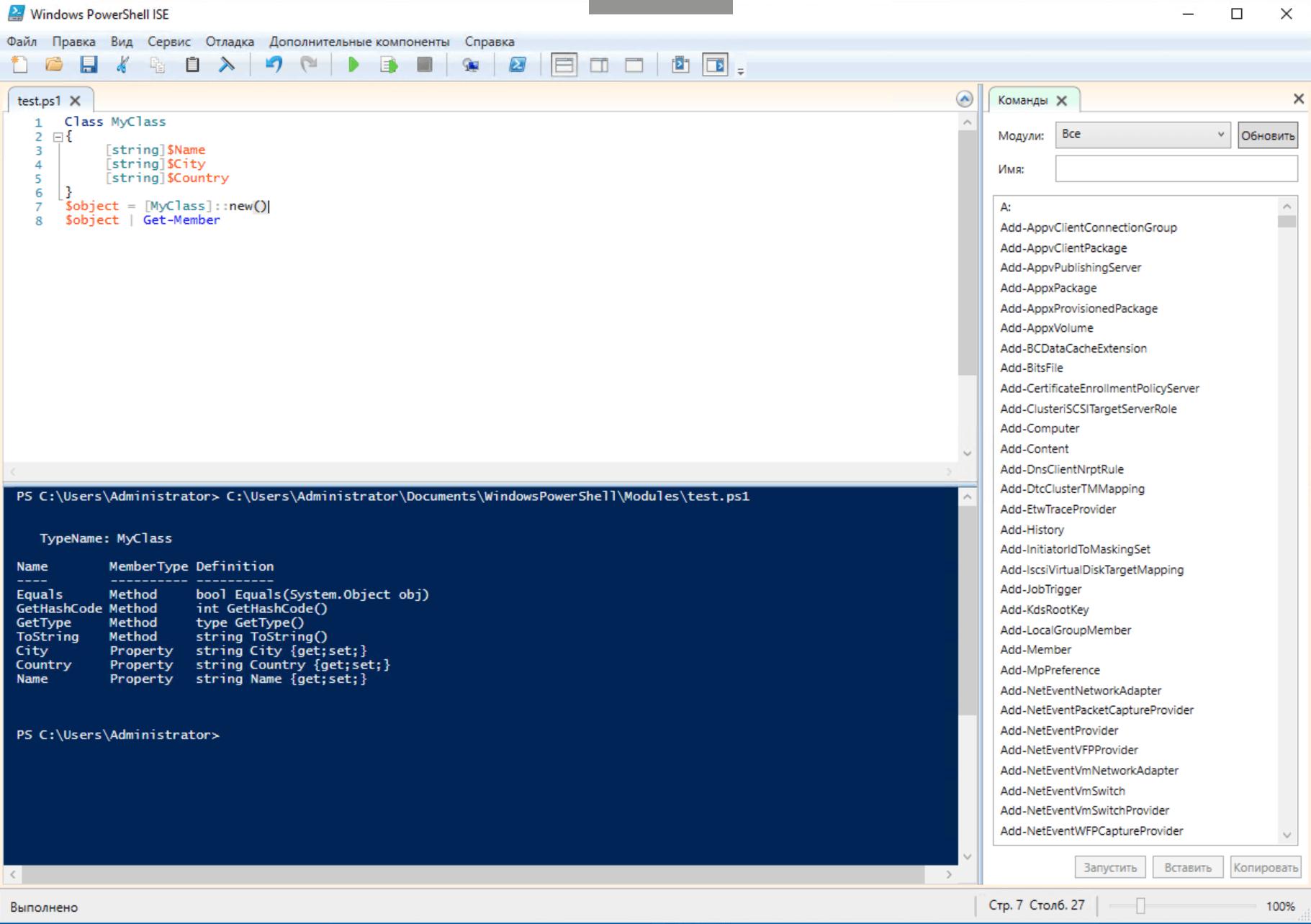 Что такое Windows PowerShell и с чем его едят? Часть 4: Работа с объектами, собственные классы - 22
