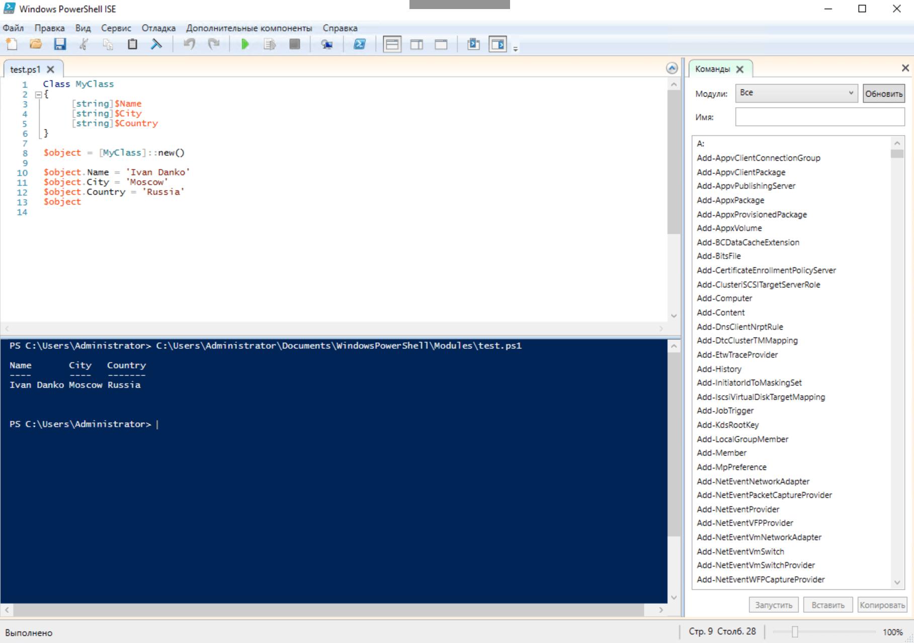 Что такое Windows PowerShell и с чем его едят? Часть 4: Работа с объектами, собственные классы - 23