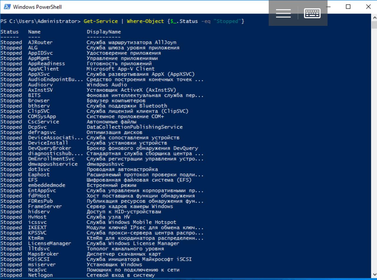 Что такое Windows PowerShell и с чем его едят? Часть 4: Работа с объектами, собственные классы - 4