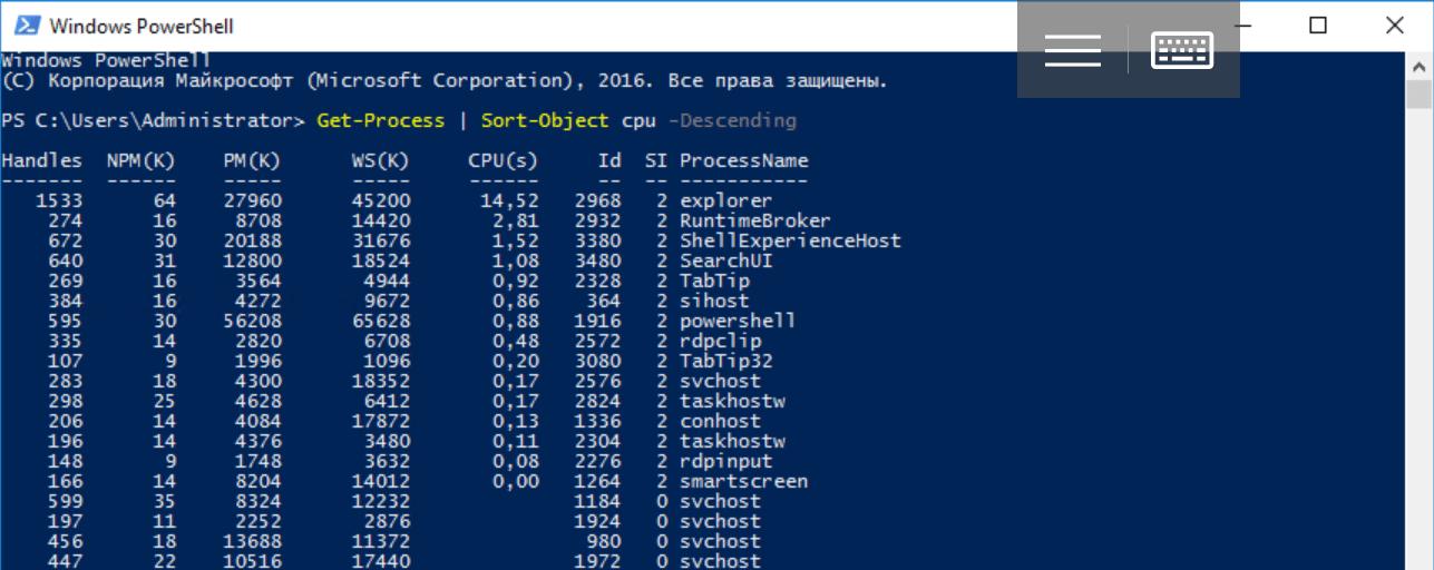 Что такое Windows PowerShell и с чем его едят? Часть 4: Работа с объектами, собственные классы - 6