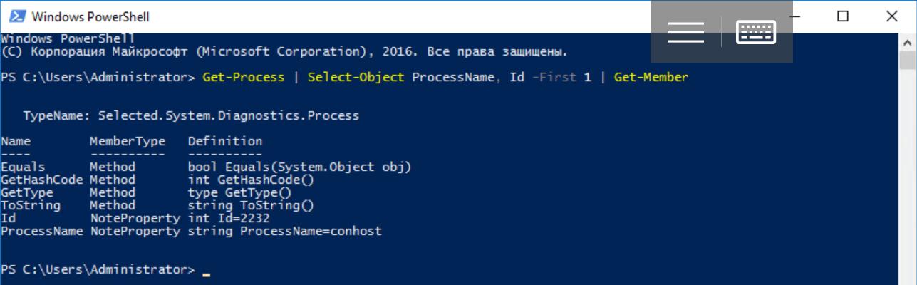Что такое Windows PowerShell и с чем его едят? Часть 4: Работа с объектами, собственные классы - 8