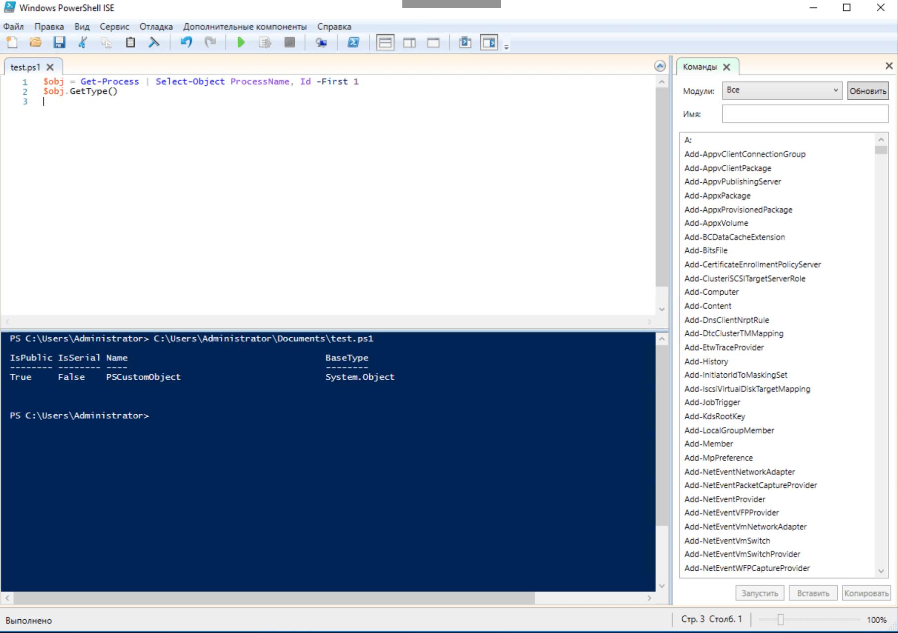 Что такое Windows PowerShell и с чем его едят? Часть 4: Работа с объектами, собственные классы - 9