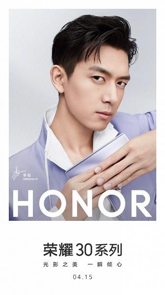 Одной тайной меньше. Объявлена дата анонса Honor 30 и Honor 30 Pro