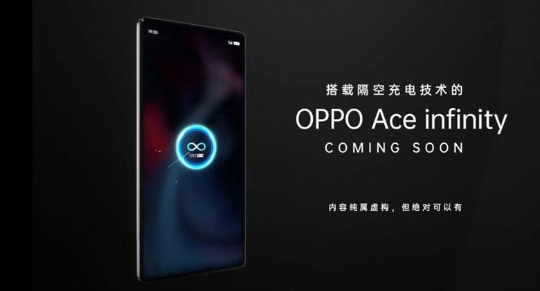 Oppo Ace Infinity получил подэкранную камеру. Официальные изображения и видео новинки