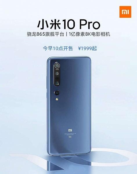Xiaomi Mi 10 Pro рекордно подешевел у себя на Родине