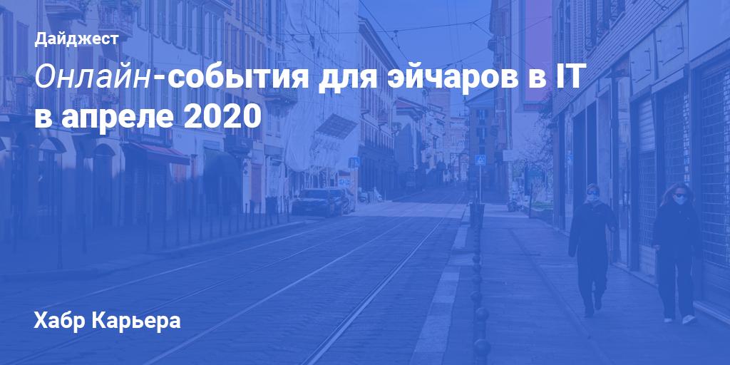 Дайджест событий для эйчаров и рекрутеров в IT на апрель 2020 - 1