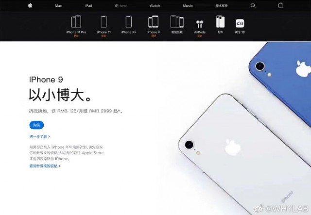 iPhone 9 появился на официальном сайте Apple вместе с ценой
