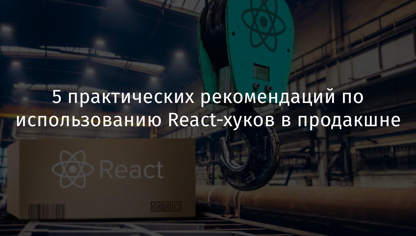 5 практических рекомендаций по использованию React-хуков в продакшне - 1