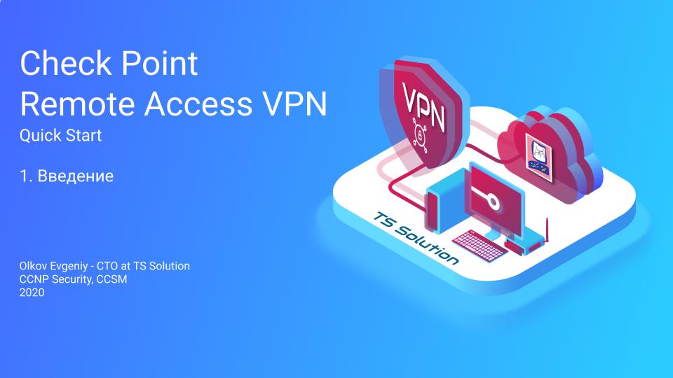 Check Point Remote Access VPN — бесплатный курс по настройке удаленного доступа - 1