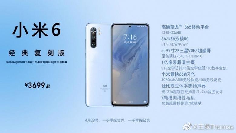 Xiaomi Mi 6 Classic Reissue Edition не имеет ничего общего с оригиналом. Дата выхода, характеристики и цена