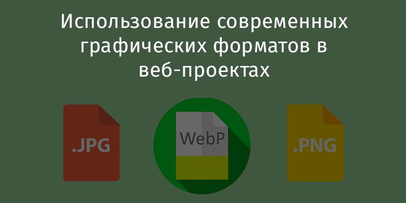 Использование современных графических форматов в веб-проектах - 1
