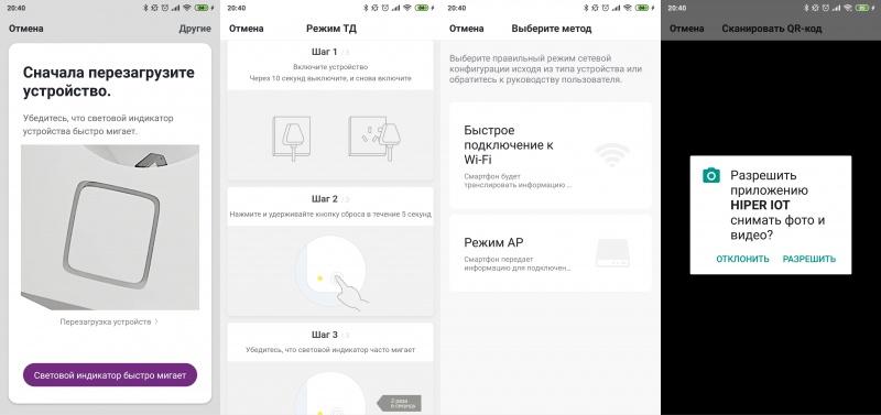 Новая статья: Обзор HIPER IoT — простой умный дом для начинающих