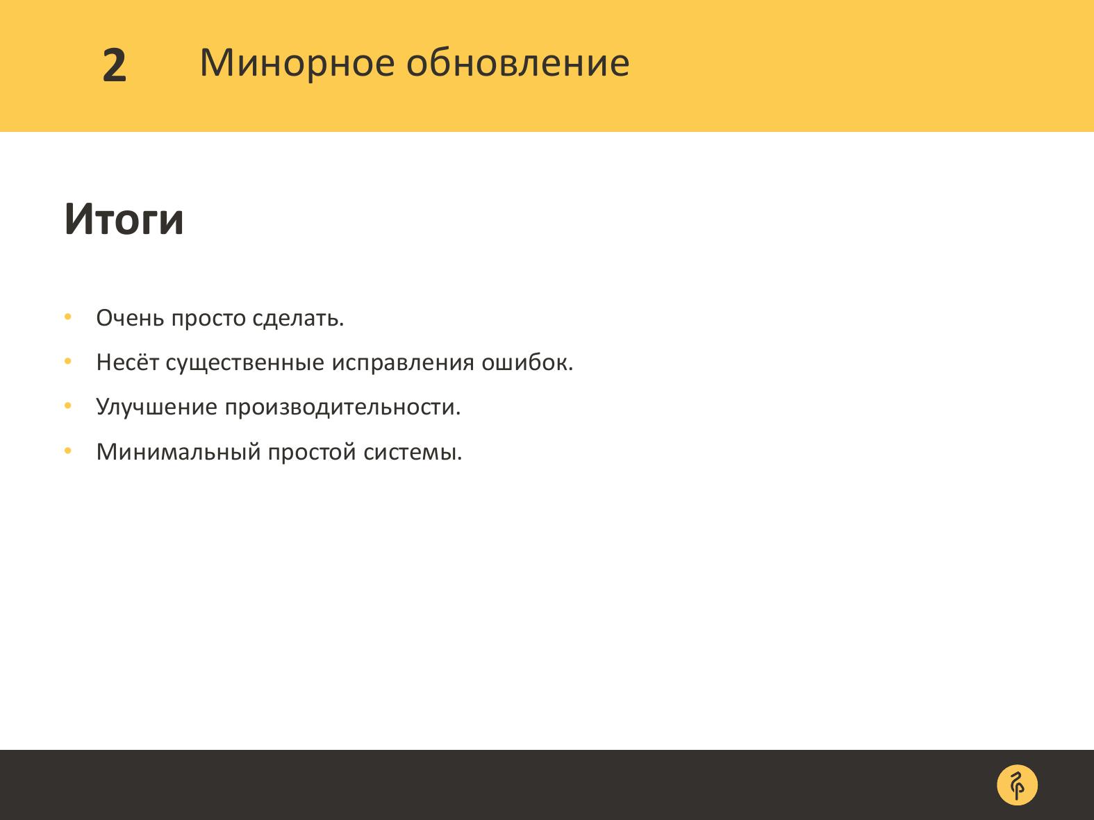 Практика обновления версий PostgreSQL. Андрей Сальников - 10