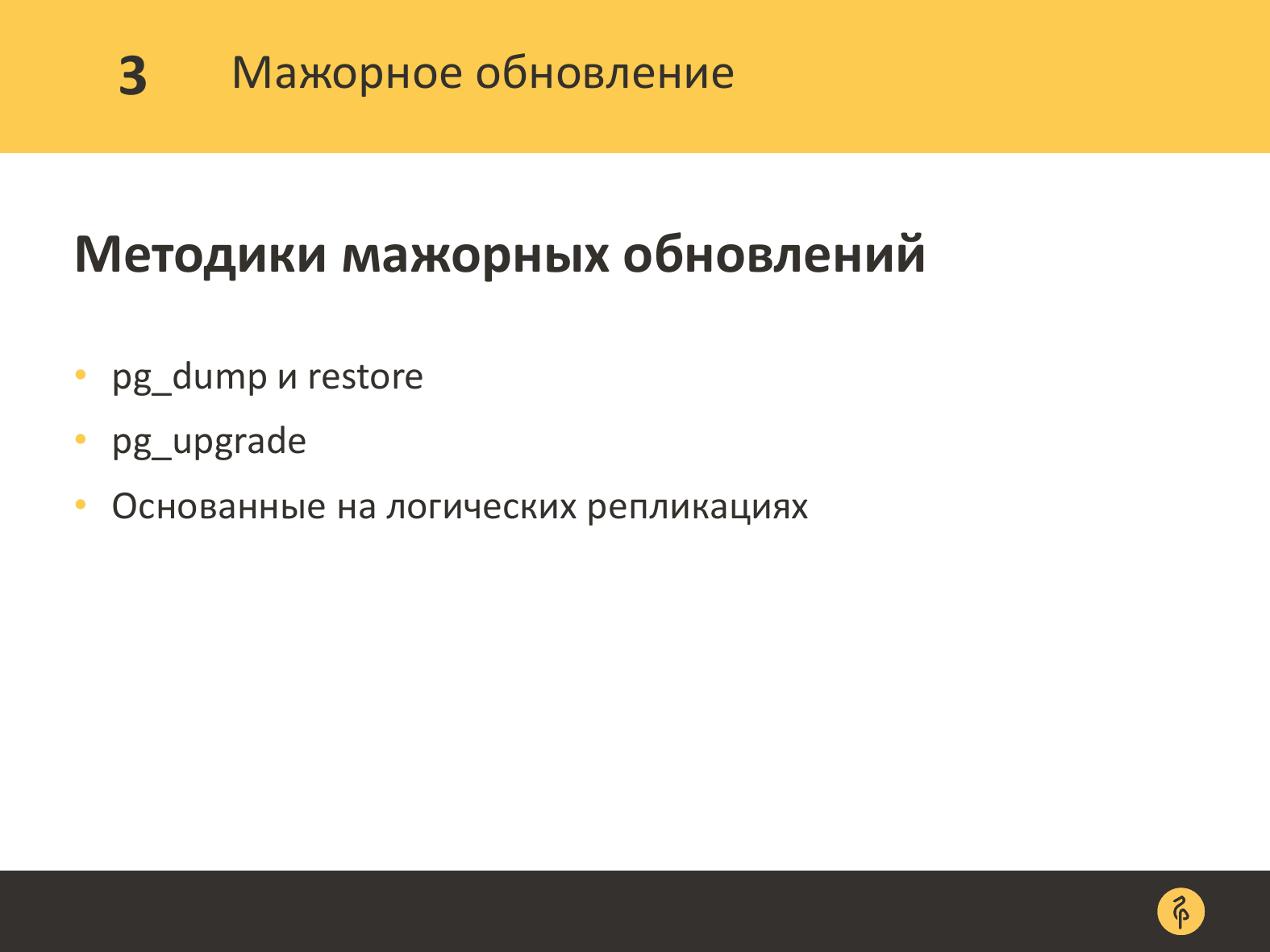 Практика обновления версий PostgreSQL. Андрей Сальников - 11