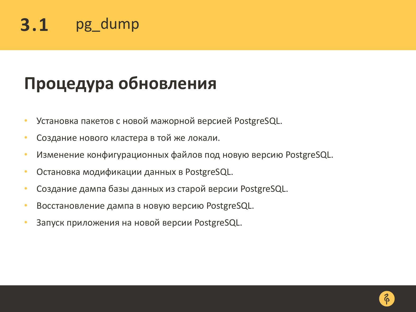 Практика обновления версий PostgreSQL. Андрей Сальников - 12