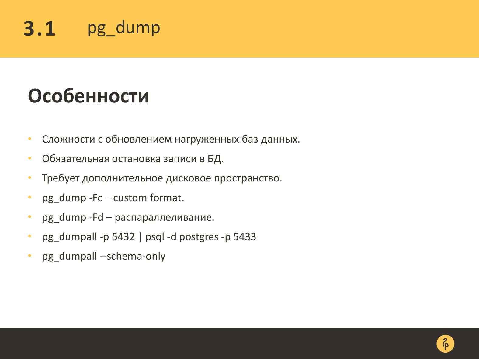Практика обновления версий PostgreSQL. Андрей Сальников - 13